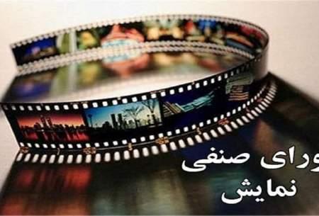 عید فطر امسال چه فیلمهایی اکران میشوند؟