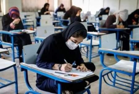 آیا در شرایط کنونی امتحانات برگزار میشود؟