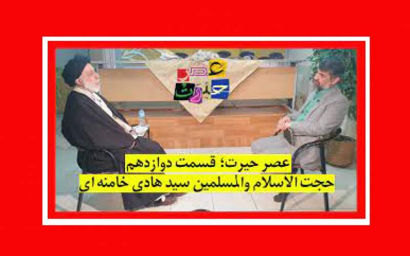 سیدهادی خامنهای: در گذشته دو سه تا قصر بیشتر نداشتیم اما حالا هر جا میرویم قصر است!