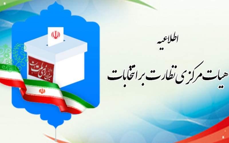 ردصلاحیت گسترده اصلاحطلبان در شوراها