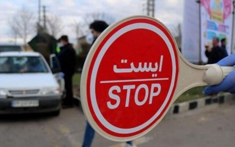 محدودیتهای جدید در فارس اجرایی شده است