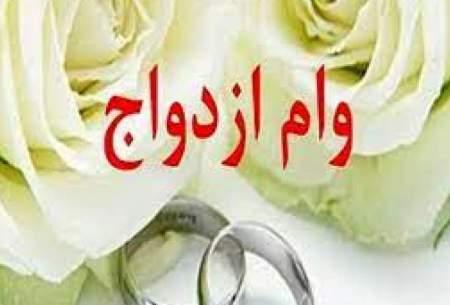 پرداخت وام ازدواج ۷۰میلیونی به بانکها ابلاغ شد