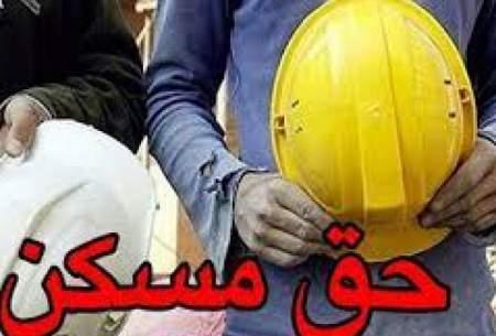 آخرین اخبار از تصویب رقم حق مسکن کارگران