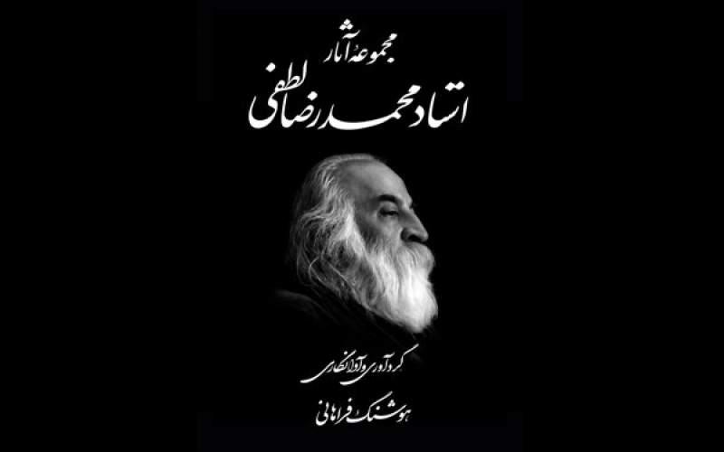 مجموعه آثار استاد محمدرضا لطفی منتشر شد