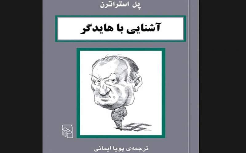 «آشنایی با هایدگر» به چاپ سوم رسید