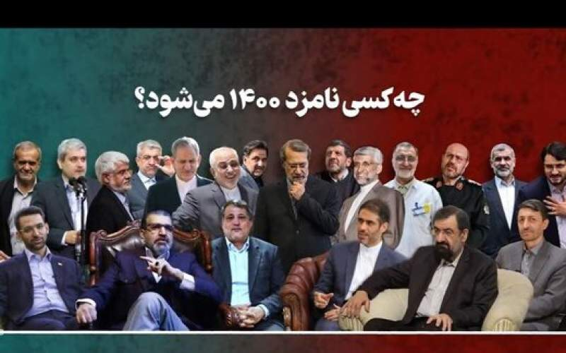 فعالانی که تاکنون اعلام کاندیداتوری کردند