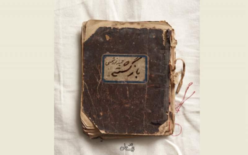 بازگشته در انتشارات کتاب نیستان منتشر شد