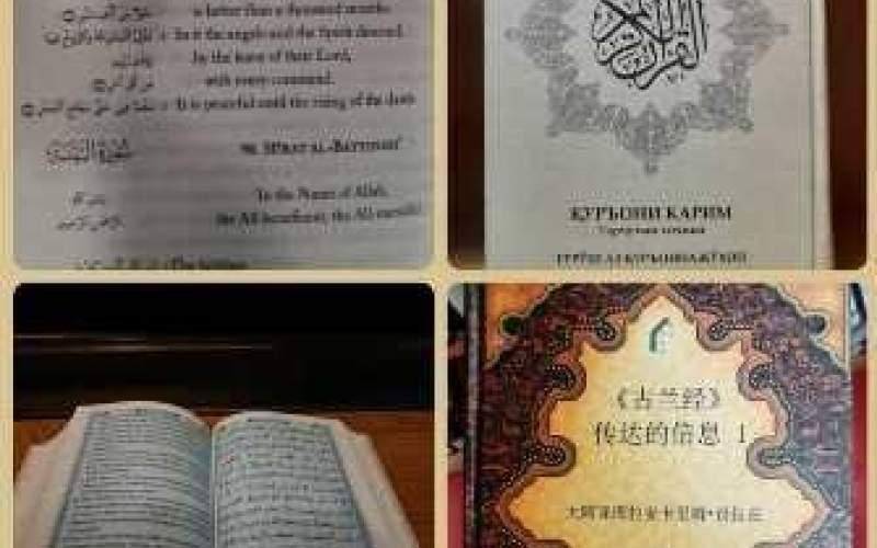 نسخه ۴۰۰ ساله ترجمه قرآن در کتابخانه ملی