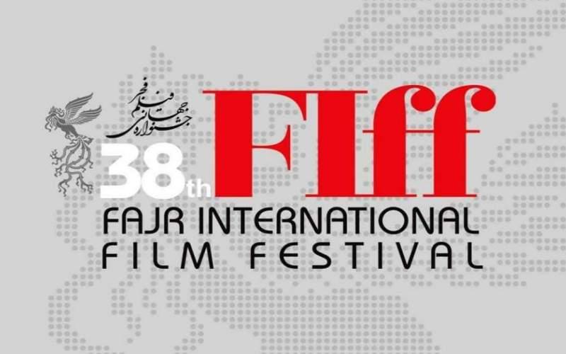 جزییات برگزاری جشنواره جهانی فیلم فجر
