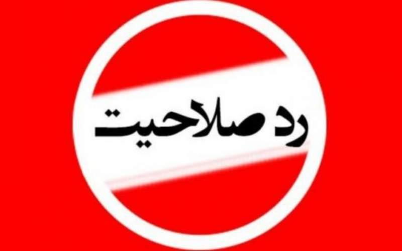 حاشیههای فراوان انتخابات شوراهای شهر