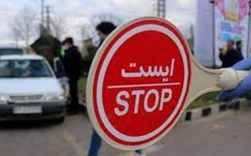 ممنوعیت تردد بین استانی از ۲۱ اردیبهشتماه