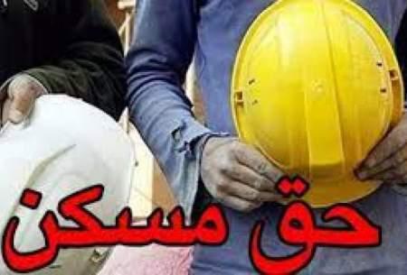 آخرین وضعیت بررسی حق مسکن کارگران