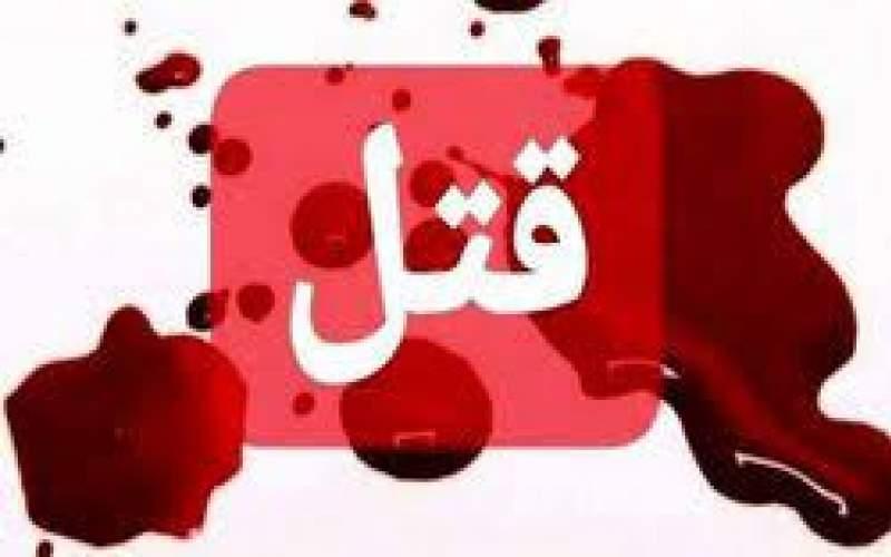 یک زن در جهرم شوهرش را کشت