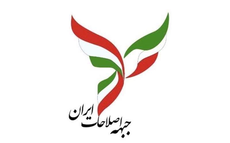 بیانیه جبهه اصلاحات درباره مصوبه شورای نگهبان