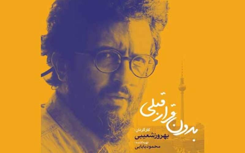 ادامه فیلمبرداری بدون قرار قبلی در استان البرز