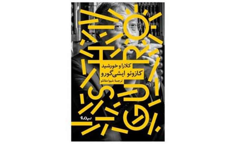 آخرین اثر برنده نوبل به ایران رسید