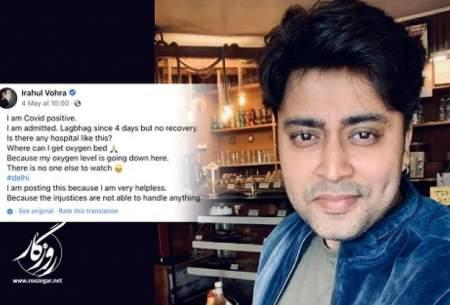 بازیگر هندی پس ازانتشارمتنی دلخراش درگذشت