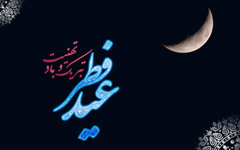 ستاد استهلال تکلیف عید فطر را روشن کرد