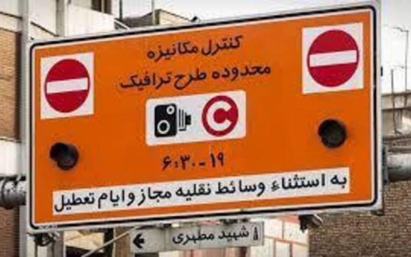 آخرین وضعیت اجرای طرح ترافیک در تهران