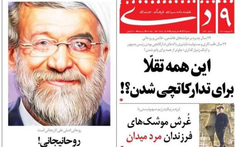 واکنش اعتراضی به  نامزدی علی لاریجانی