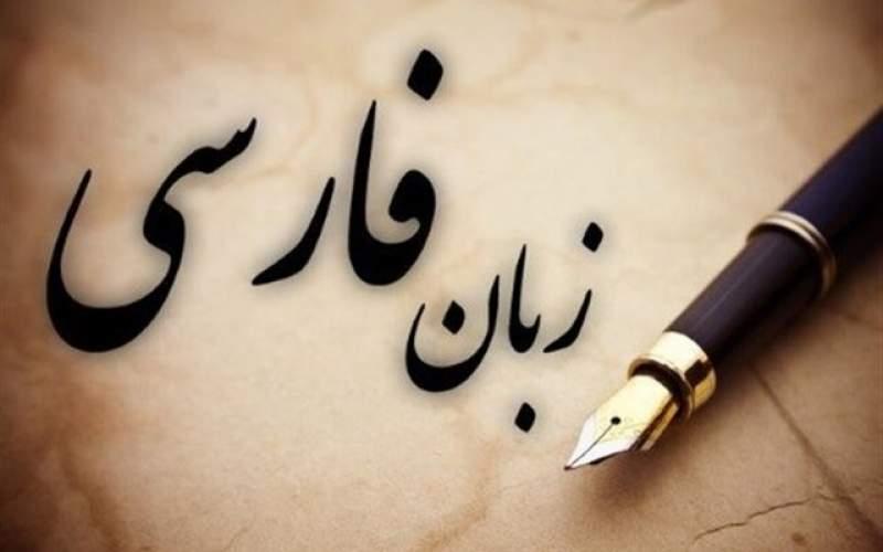 برای حفظ موجودیت زبان فارسی چه کرده ایم؟