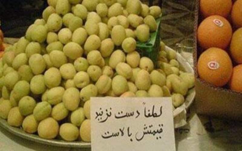 چه شد که «میوهها» نیز لاکچری شدند؟!