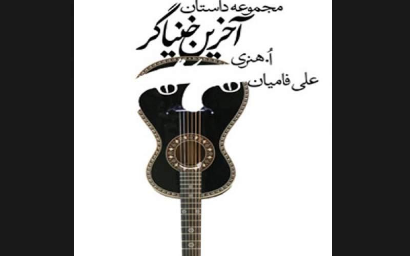 مجموعهداستان آخرین خنیاگربه چاپ سوم رسید