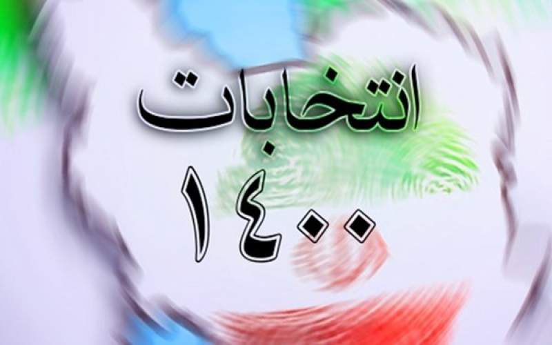 تبعیض در هنگام ثبت نام كاندیداها