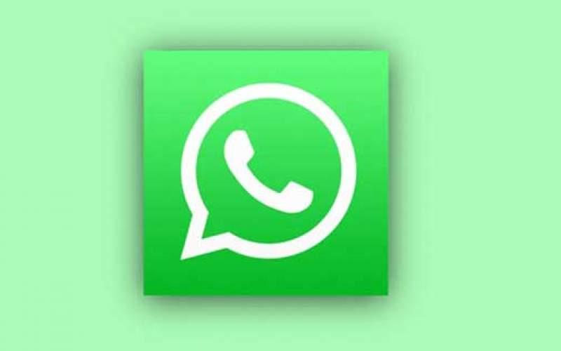 اقدام جدید واتساپ درباره حفظ حریم خصوصی