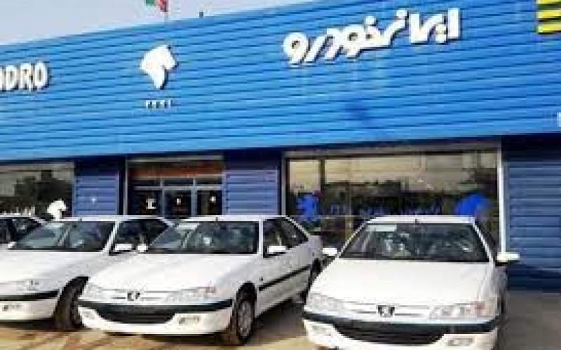 قرعه کشی پیش فروش ایران خودرو برگزار شد