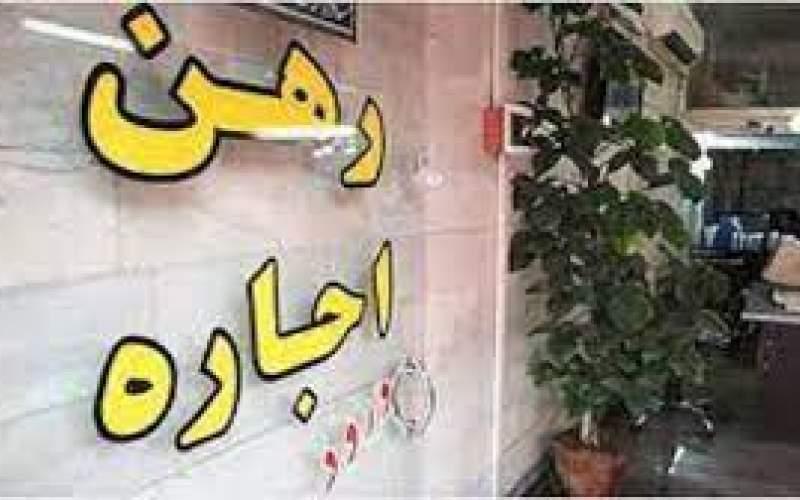 اجاره بهای خانههای ۶۰ متری در تهران/جدول