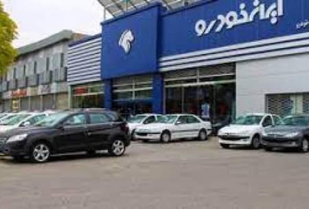 پیش فروش ۴ محصول ایران خودرو از فردا