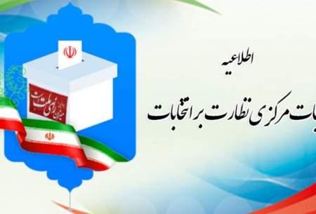 دلیل ردصلاحیتها در انتخابات شوراها