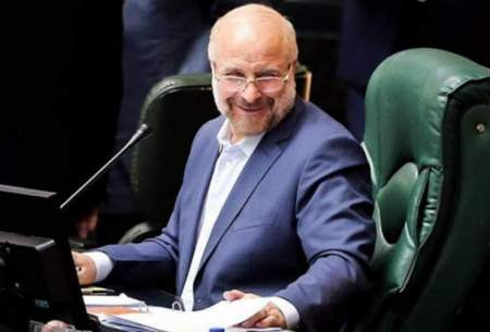 قالیباف برای دومین سال رئیس مجلس شد
