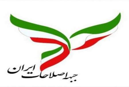 جبهه اصلاحات ایران: نامزدی برای معرفی نداریم