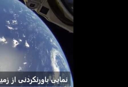 نمایی باورنکردنی از زمین/فیام