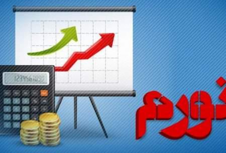 نرخ تورم به تفکیک استانها اعلام شد