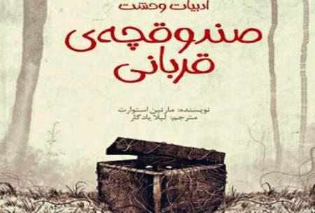 رمان وحشت «صندوقچه قربانی» چاپ شد