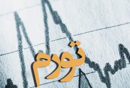 تداوم تورم ۲ رقمی در اقتصاد ایران