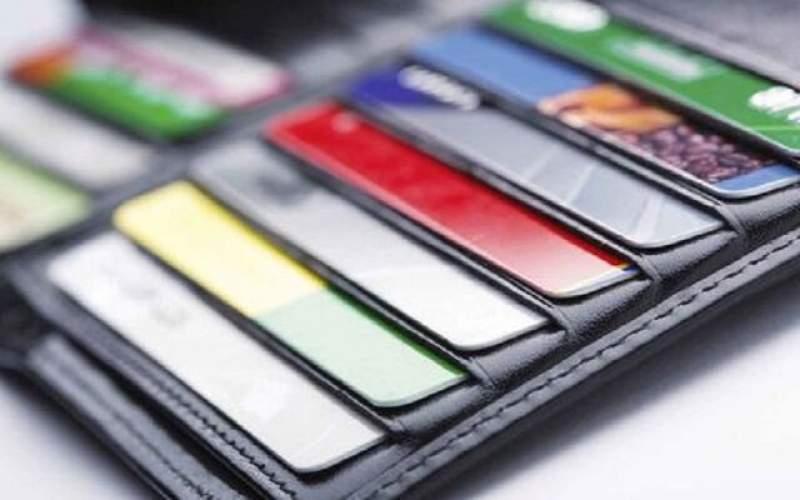 جزئیات صدور کارتهای برداشت، اعتباری و هدیه