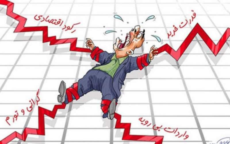 ارتباط استرس و شرایط اقتصادی