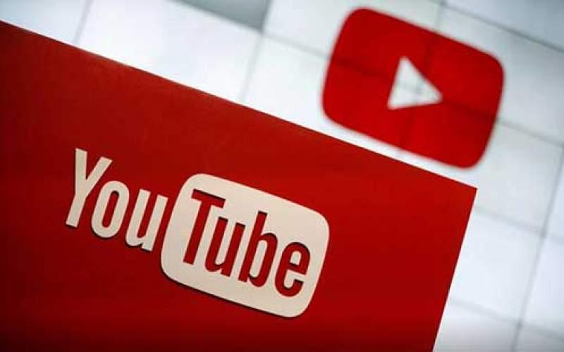 اسبابکشی یوتیوب به گوگل کلود