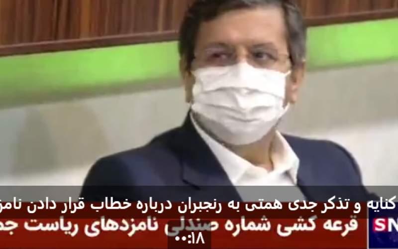 اعتراض همتی به تبعیض مجری صداوسیما