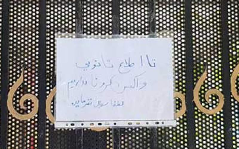 واکسیناسیون دربرخی شهرهای ایران متوقف شد؟