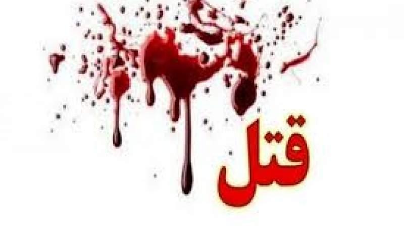 فردی همسر خود را با ضربات چاقو به قتل رساند