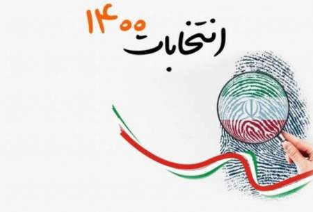 انتخابات ۱۴۰۰ همراه با وعدههای خیالی
