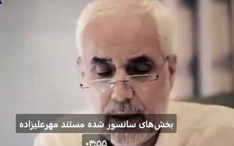 بخشهای سانسورشدهی مستند مهرعلیزاده