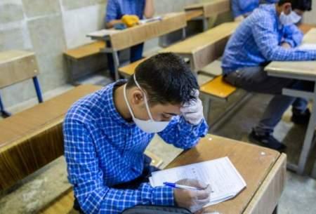 چگونگی برگزاری امتحانات حضوری در تهران