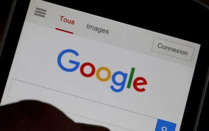گوگل در فرانسه ۲۲۰ میلیون یورو جریمه شد