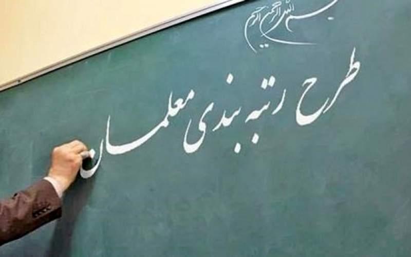 لایحه نظام رتبهبندی معلمان تصویب شد